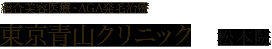 AGA・発毛治療は東京青山クリニック松本院